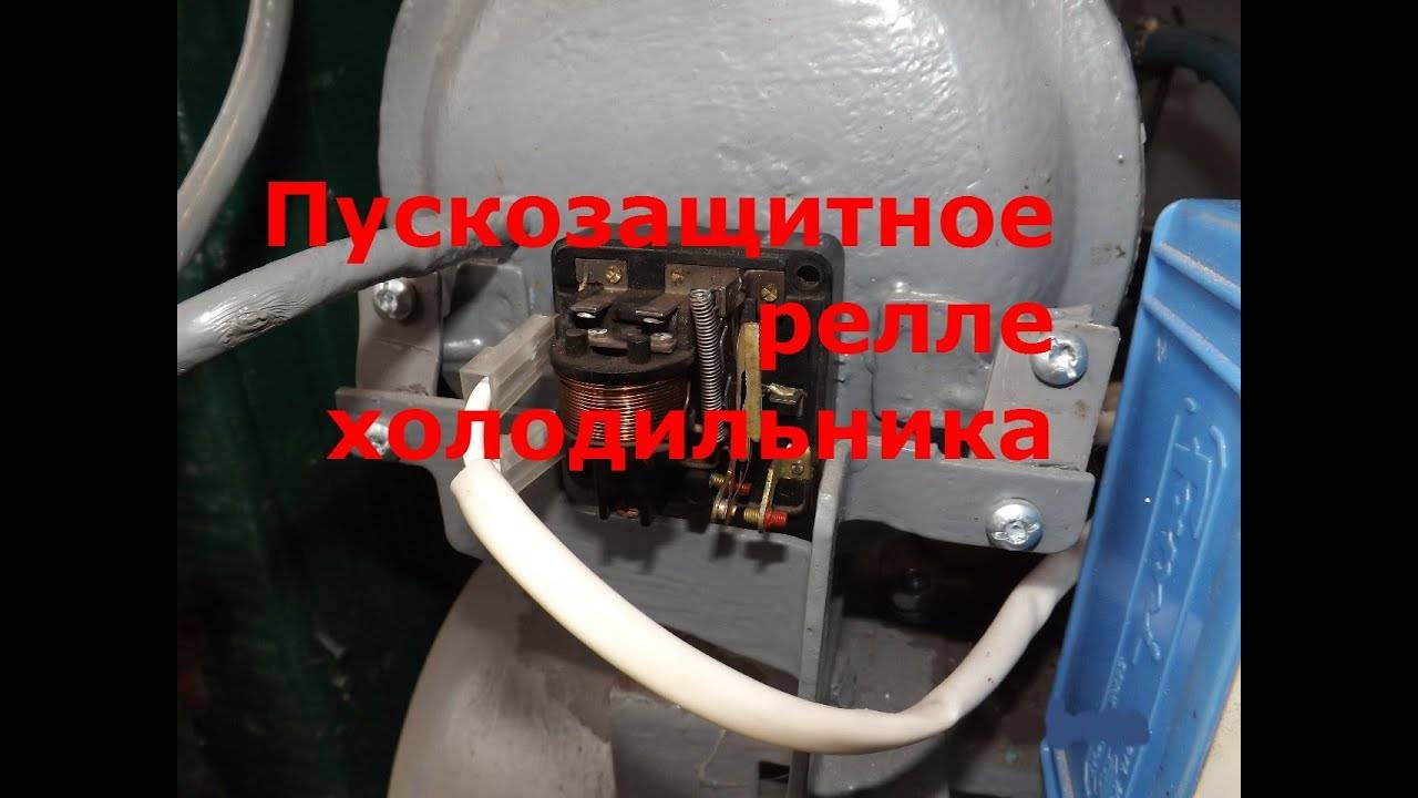 Пусковое реле для компрессора холодильника: как проверить и подключить без реле, сопротивление обмоток пусковое реле для компрессора холодильника на 220в и 380в – дизайн интерьера и ремонт квартиры своими руками