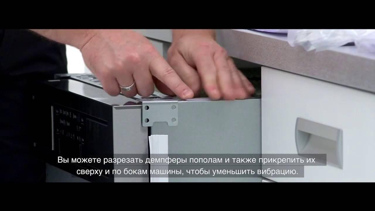 Ставим посудомоечную машину: инструкция по монтажу и подключению