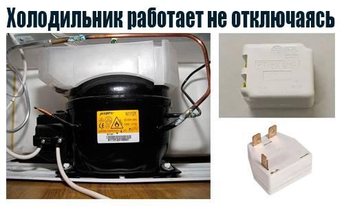 Холодильник постоянно работает и не отключается — все причины неисправности