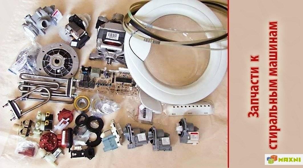 Как выбрать двигатель и запчасти для посудомоечной машины?