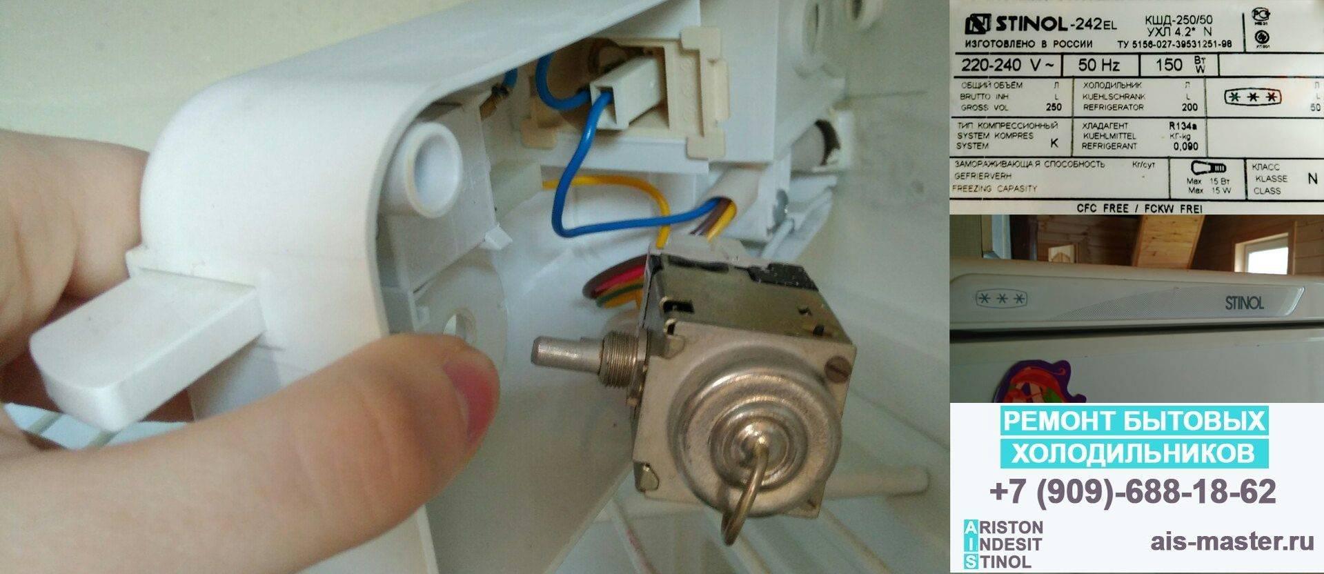 Холодильник стинол выключился и не включается. возможные причины выхода из строя холодильника