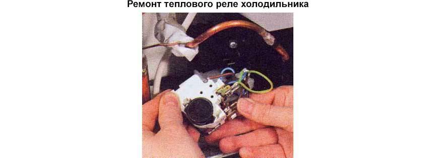 Пусковое реле для компрессора холодильника на 220в и 380в