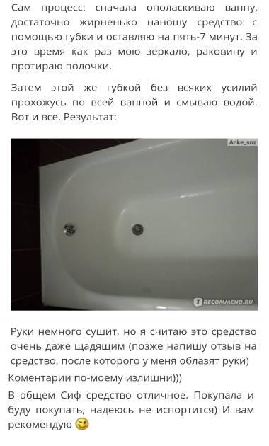 Как отмыть старую ванну: домашние методы
